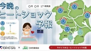 東京ガスと日本気象協会、「ヒートショック予報」を開発