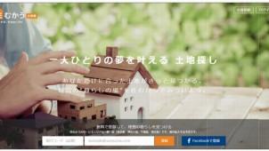 タマホーム不動産、タマホーム顧客対象に土地紹介ウェブサービス