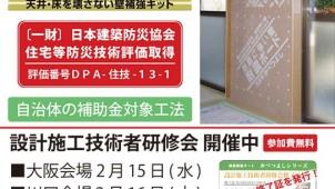 天井・床を壊さない壁補強キット「かべつよし」 設計施工技術者研修会を開催