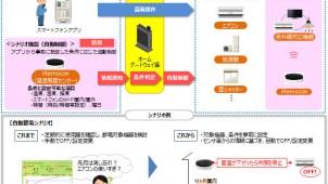 NTT東日本、IoTサービスに新機能追加 赤外線対応機器も対象に