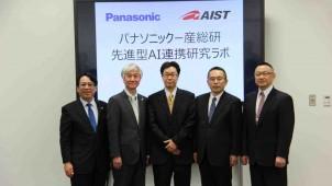 パナソニックと産総研、先進型AI連携研究ラボを設立