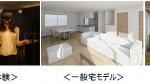 フリーダム、設計事務所による空間デザインが体感できるVRコンテンツ展開