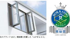 YKK AP、高性能トリプルガラス樹脂窓が「北のブランド2017」奨励賞を受賞