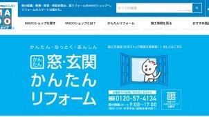 MADOショップ、「かんたんリフォーム」サイトを開始-YKK AP