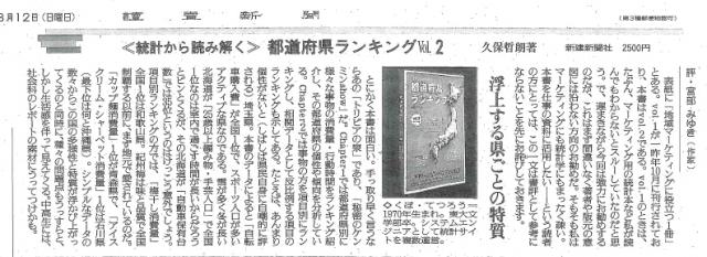 (添付記事/読売新聞掲載 2017年3月12日号より)