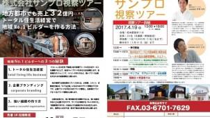 地方都市でも売上32億円 サンプロ「地域No.1戦略セミナー+視察ツアー」開催
