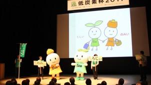 小学生の「エコ調査隊」が商店街を活性化~低炭素杯2017~
