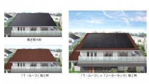LIXIL、屋根カバー工法時にも太陽光発電システム搭載可能に