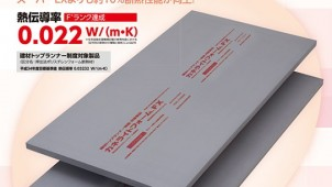 熱伝導率0.022W/(m・K)の高性能断熱材を販売