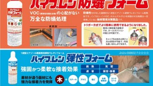 防蟻性を付与した硬質ウレタンフォーム断熱材「ハイプレン防蟻フォーム」