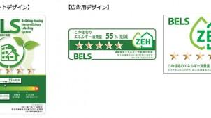 日本ERI、BELSのZEHマーク表示を4月1日よりスタート