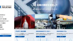 菊川工業、先端設備を活かした金属加工の受注を開始