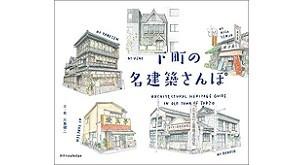 新刊『下町の名建築さんぽ』