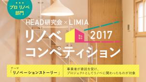 LIMIA、リノベとDIYのコンペティションを開催