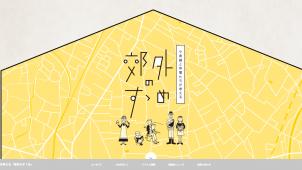 住みたい・働きたい街を自分でつくる、小泉誠さんと考える「郊外のすすめ」シンポジウム