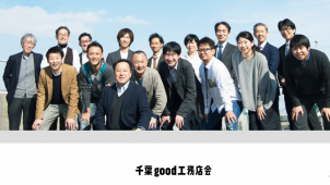 千葉県内の工務店5社、「家づくり学校」を共同開催