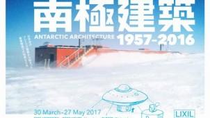 LIXILギャラリー東京、「南極建築 1957-2016」を開催
