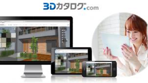福井コンピュータ、「3Dカタログ.com」スマホ対応版を今夏公開