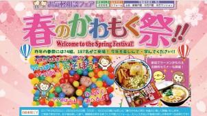 川木建設、得する家づくりが学べる「春のかわもく祭!!」を開催