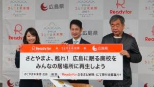 広島県『さとやま未来博』廃校リノベ、資金調達3000万円を達成