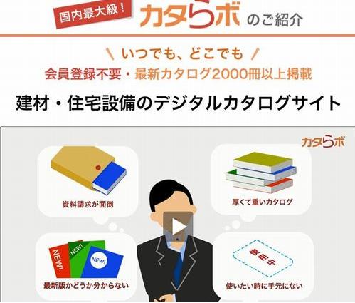 「カタラボ」動画サイトトップページ