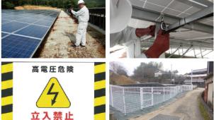 エクソル、すべての太陽光発電対象の保守点検サービスを開始