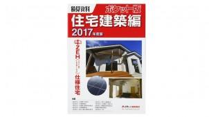 新刊『積算資料ポケット版 住宅建築編2017年度版』