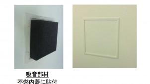 フクビ化学工業、壁用点検口向けの吸音部材を発売