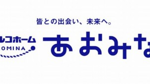 セルコホームが命名、東松島市や仙台市の公共施設に愛称