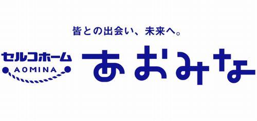 """「セルコホーム あおみな」のロゴマーク。""""あおみな""""は「青い港」と「会おう、みんなと」をかけ合わせ、東松島市を象徴する「青」と「交流の場・港」を意味している"""