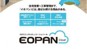 イオグランツ、「EOPAN Cloud」の提供を開始