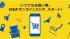 イケア・ジャパン、全店舗で「IKEAオンラインストア」を開始