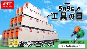 京都機械工具、5月9日(工具の日)までドライバセットが当たるキャンペーンを実施