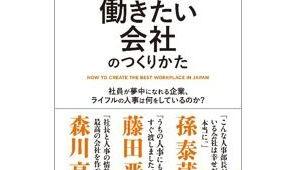 新刊『日本一働きたい会社のつくりかた』