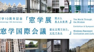 YKK AP、「窓学」10周年を記念してイベントを開催
