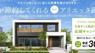フィアスホーム、生涯ずっと節約できる家「Newアリエッタ」を発売