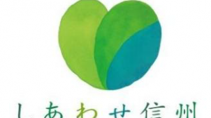 長野県、高断熱化リフォーム工事への助成を実施