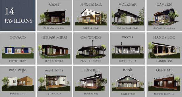 デザイン性が高く個性豊かな14棟のモデルハウス
