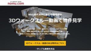 野村不動産、「ノムコム」に3Dウォークスルー動画機能など追加
