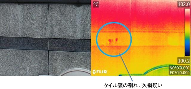 (左)可視カメラで撮影した画像 (右)同じ箇所を赤外線カメラで撮影した画像