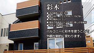バルコニーに使うことで、住宅の外観が劇的に変わる「彩木」