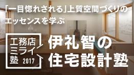 ☆満員御礼☆「一目惚れされる」上質空間づくりの エッセンスを学ぶ 伊礼智の住宅設計塾