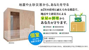 約2トンの荷重に耐える「減災寝室シェルター」を発表-扇光