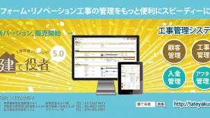 システムサポート、工事管理システム「建て役者」の新バージョンを発売