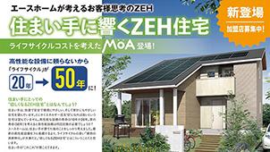 ライフサイクルコストを考えたZEH住宅「MOA」