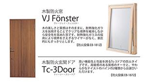 クリアな視界を維持して安全性を高めた木製防火窓「VJ Fonster」
