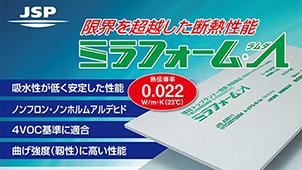 熱伝導率0.022W/m・Kを実現した高性能断熱材「ミラフォームラムダ」