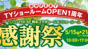 TY熊本コラボレーションショールームが「1周年感謝祭」を開催