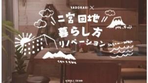 神奈川県住宅供給公社、二宮団地で「セルフリノベーション制度」を開始