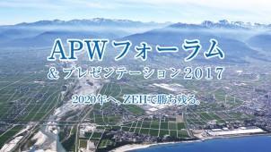 APWフォーラム&プレゼンテーション2017